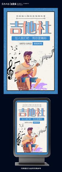 吉他社招新海报