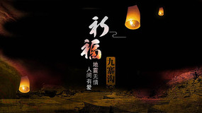 九寨沟地震祈福公益捐款视频