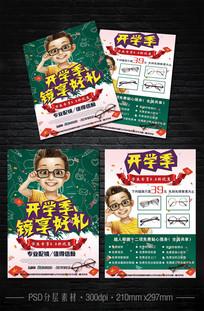 开学季眼镜店宣传单设计