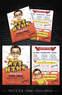 开学眼镜店促销dm单