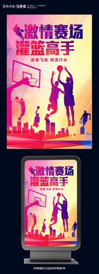 篮球争霸赛校园海报
