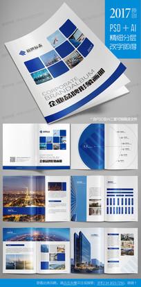 蓝色大气简约企业文化公司画册