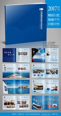 蓝色稳重政府企业公司集团画册