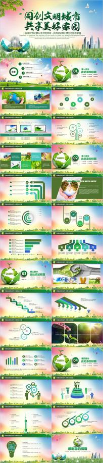 绿色环保城市建设PPT模板