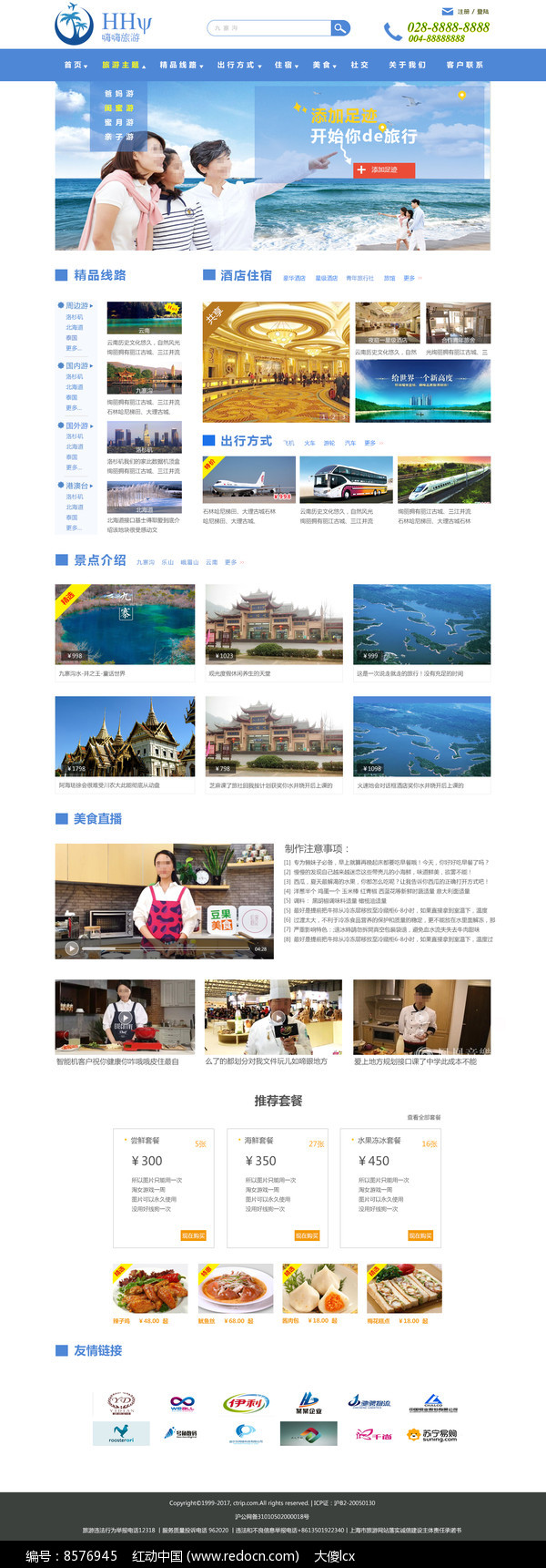 旅游网站首页模板图片