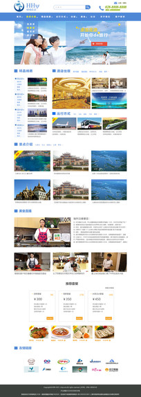 旅游网站首页模板 PSD