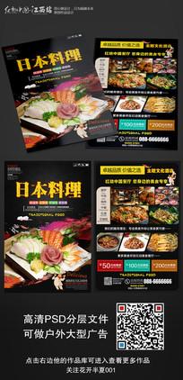 美味日本料理宣传单设计