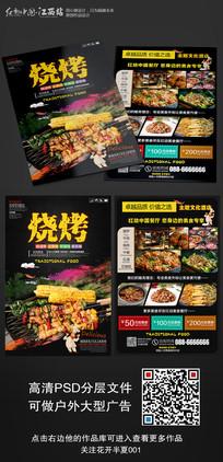 美味烧烤宣传单设计