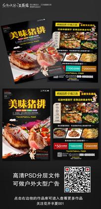 美味猪排宣传单设计
