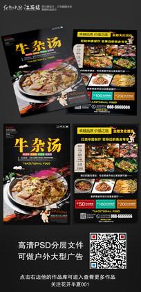 牛杂汤餐饮美食店宣传单