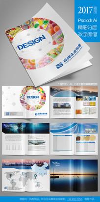 清新简洁公司企业产品服务画册