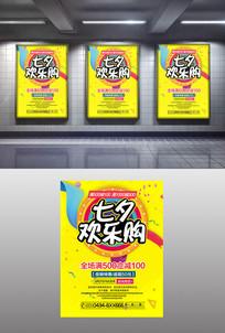 七夕欢乐购海报