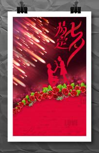 七夕情人节促销活动宣传海报