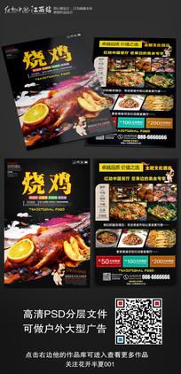 烧鸡餐饮美食宣传单设计