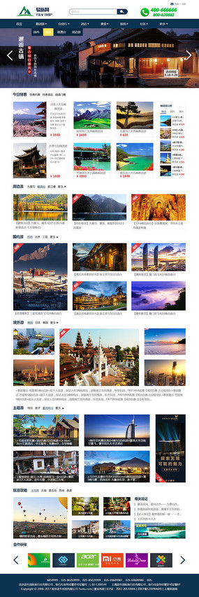 深蓝色旅游网站网页模版 PSD