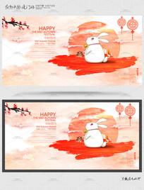 水彩中秋节海报设计 PSD