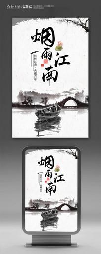 水墨烟雨江南宣传海报