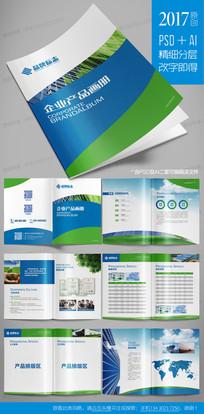通用绿色环保能源产品介绍画册