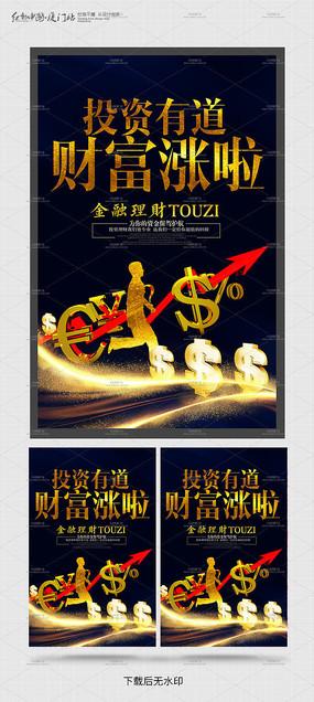 投资财富涨啦金融海报设计 PSD