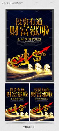 投资财富涨啦金融海报设计