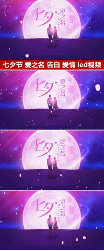 唯美浪漫七夕情人节背景视频