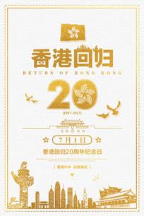 香港回归20周年海报设计