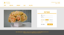 鲜花网注册界面 PSD