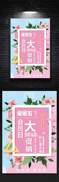 小清新会员日活动促销海报