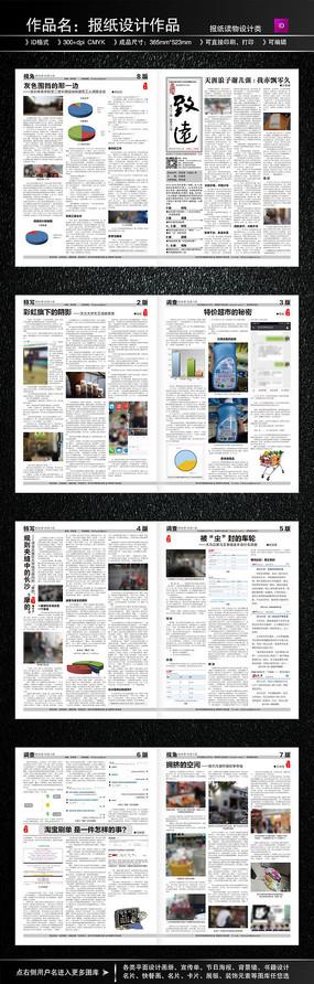 校园刊物报纸设计