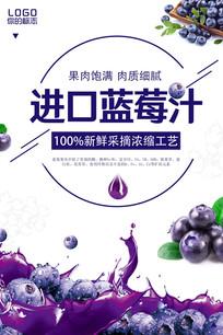 夏日冰爽进口蓝莓果汁宣传海报