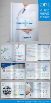 医院医疗科技医生健康宣传画册