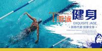 游泳健身宣传招生展板