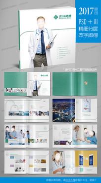 整形医院医生医疗科技宣传画册
