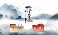 中国风风茶品海报PSD源文件