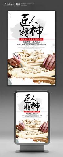 中国风匠人精神宣传海报