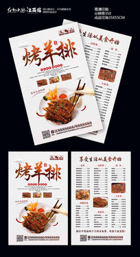 中国风烤羊排美食宣传单