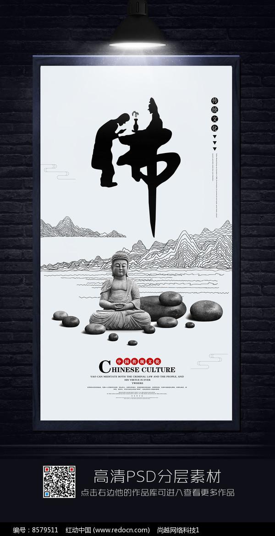 中国风禅意佛学海报图片图片
