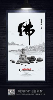 中国风禅意佛学海报