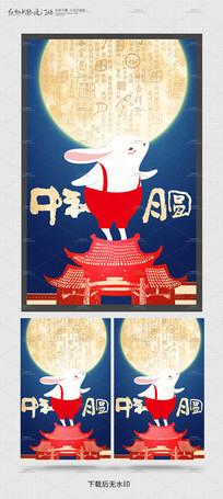 中秋月圆中秋节海报设计