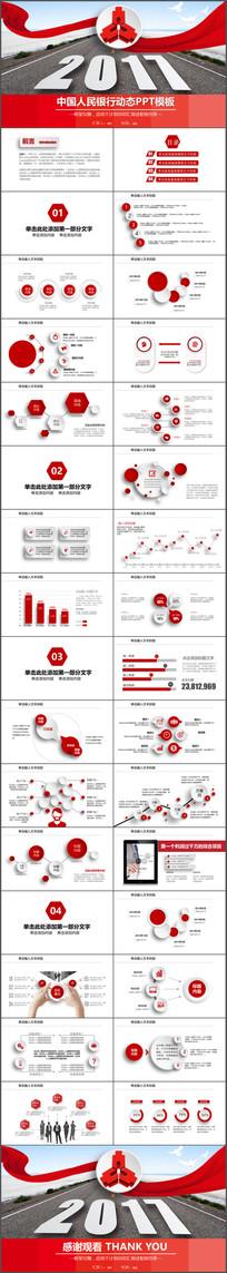 2017中国人民银行PPT