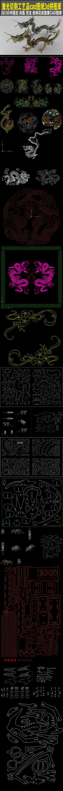 3D中国传统龙凤cad图库