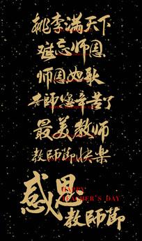 910教师节书法字体素材