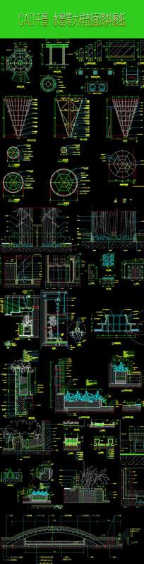 CAD干景 水景等剖面大样图块