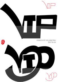 VIP字体设计 AI