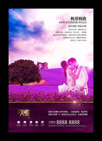爱情主题别墅地产广告 TIF