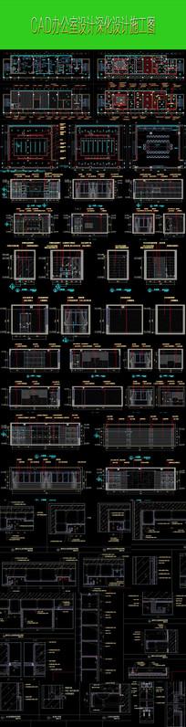 办公室设计CAD图纸设计