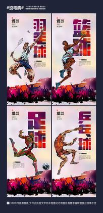 创意炫彩体育运动海报设计