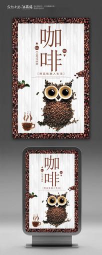 创意咖啡生活宣传海报