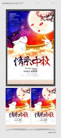 创意情系中秋中秋节海报设计 PSD