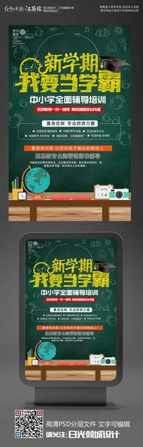 创意新学期招生海报设计